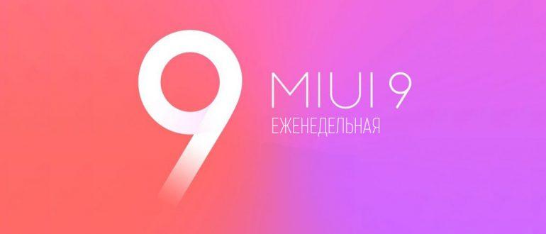 Список изменений MIUI 9 - 7.10.19