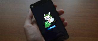 Режим Fastboot на Xiaomi