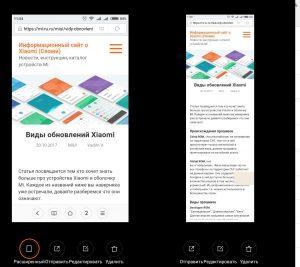 Как сделать скриншот на Xiaomi - лучшие способы