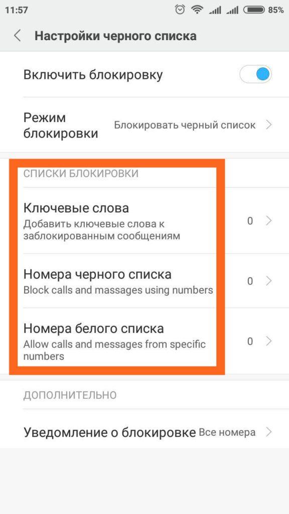 Как настроить смс на xiaomi redmi 3s обзор телефона samsung m 110