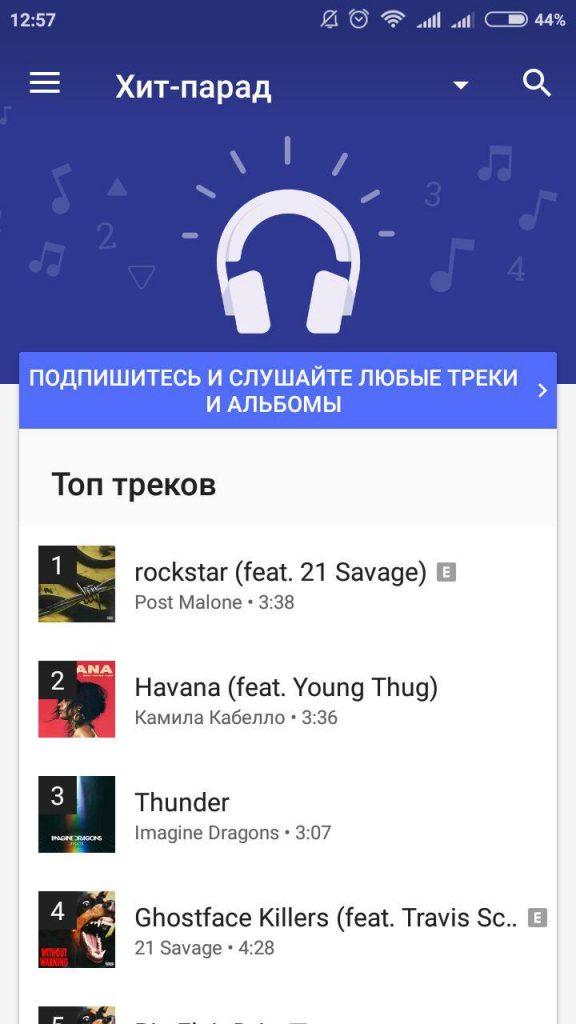 Как скачать музыку на Xiaomi - пошаговая инструкция