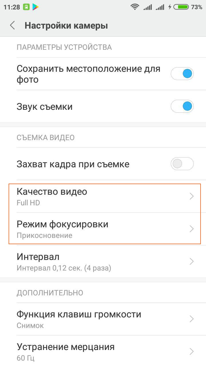 Качество видео на Xiaomi