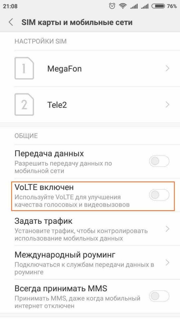 Как отключить VoLTE на Xiaomi - пошаговая инструкция