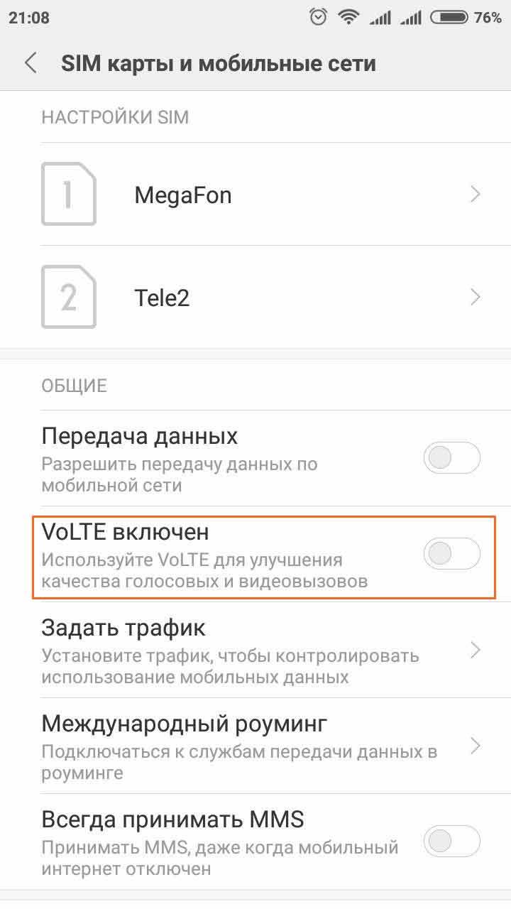 Volte на Xiaomi