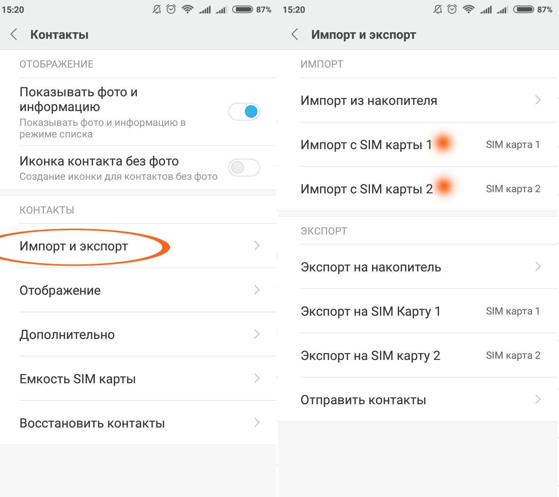 Перенос контактов на Xiaomi