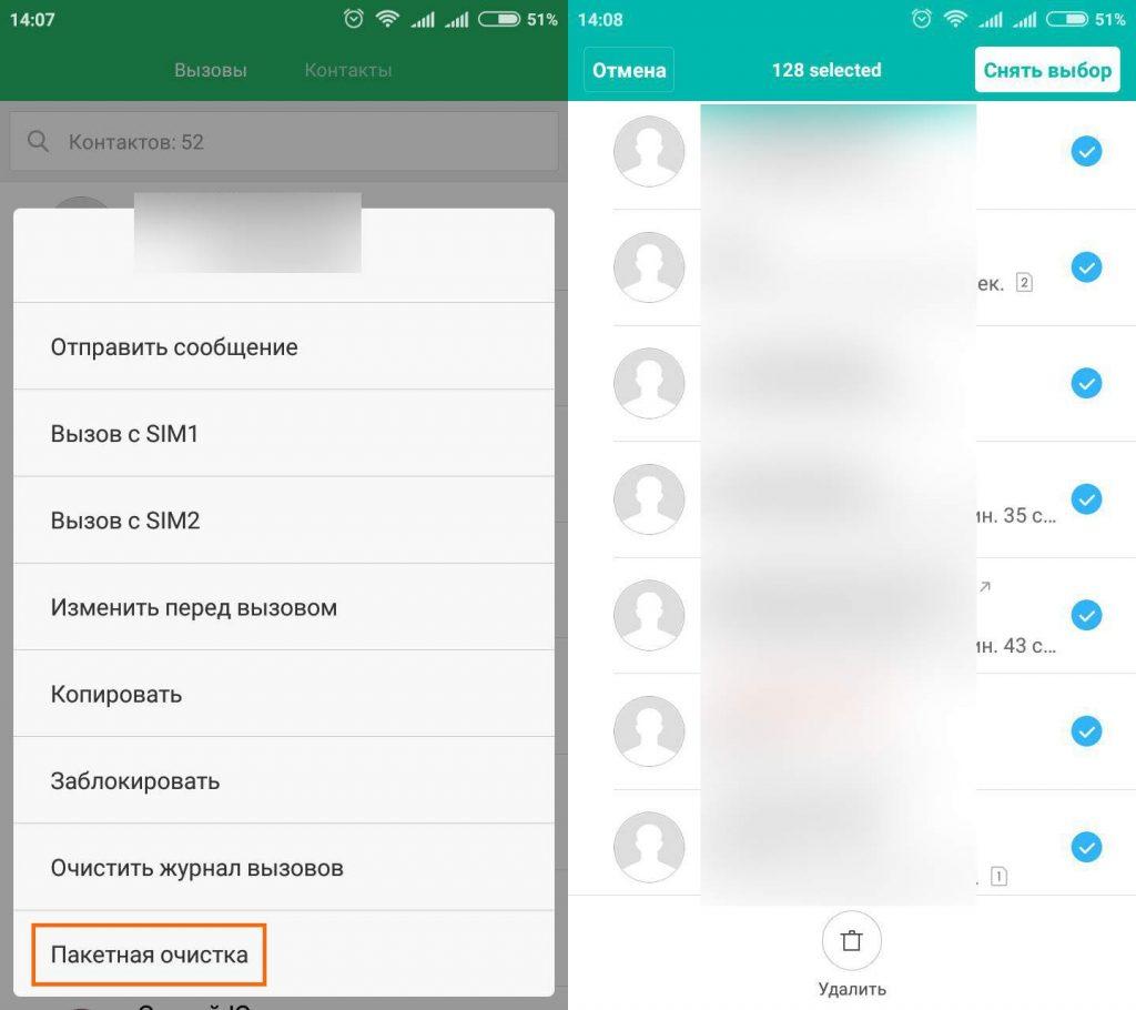 Как очистить журнал вызовов на Xiaomi - пошаговая инструкция