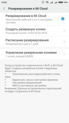 Правила резервного копирования Xiaomi