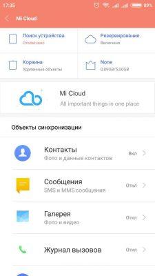 Резервирование в Mi Cloud