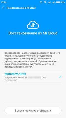 Восстановление резервной копии Xiaomi