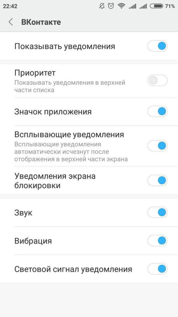 Не приходят уведомления на Xiaomi - решение проблемы
