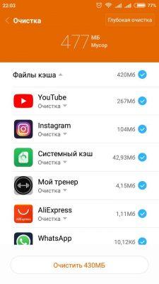 Приложение Безопасность на Xiaomi - полная инструкция
