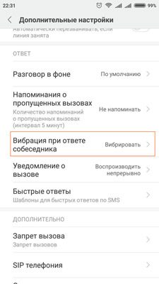 Вибрация при вызове Xiaomi
