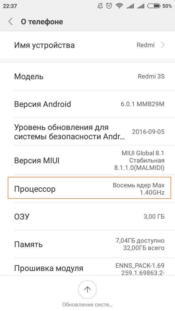 Как узнать процессор на Xiaomi - пошаговая инструкция