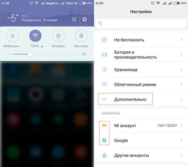 Как изменить (поменять) язык на Xiaomi - пошаговая инструкция