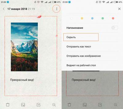 Как посмотреть скрытые заметки на Xiaomi - пошаговая инструкция