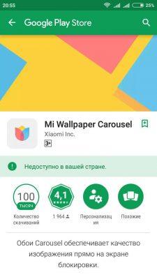 Карусель на Xiaomi. Как включить и настроить?