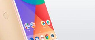 Первая информация о Xiaomi Mi A2