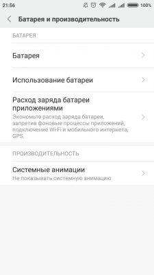 Как включить проценты зарядки на Xiaomi - пошаговая инструкция
