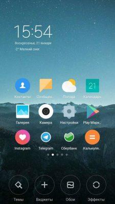 Как настроить рабочий стол Xiaomi - полезные советы
