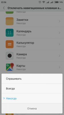 Как отключить сенсорные клавиши на Xiaomi - пошаговая инструкция