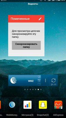 Как добавить (установить) виджет на Xiaomi - пошаговая инструкция