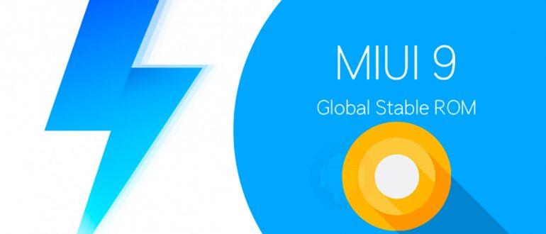 Обновление MIUI 9.2.3.0 Global Stable