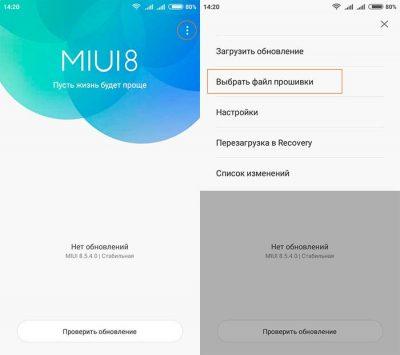 Обновление MIUI через три точки