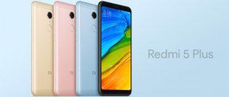 Обзор Xiaomi Redmi 5 Plus - бюджетный фаблет