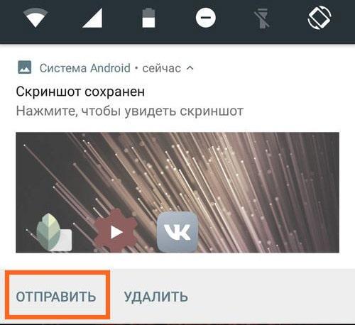 Отправка скриншота Xiaomi Mi A1