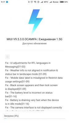 Обновление MIUI 9.5.3.0 для Xiaomi Mi6