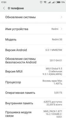 О системе смартфона