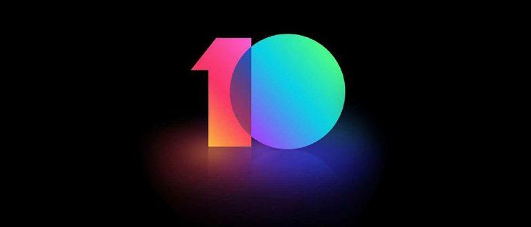 MIUI 10 - официальная дата презентации