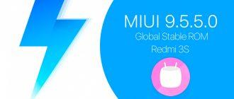 Обновление MIUI 9.5.5.0 MALMIFA для Redmi 3S (список изменений)