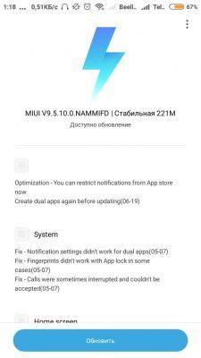 MIUI 9.5.10.0 NAMMIFD для Redmi 4X