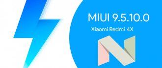 Обновление MIUI 9.5.10.0 NAMMIFDдля Xiaomi Redmi 4X