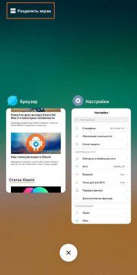 Разделение экрана на Xiaomi