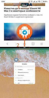 Убрать разделение экрана Xiaomi
