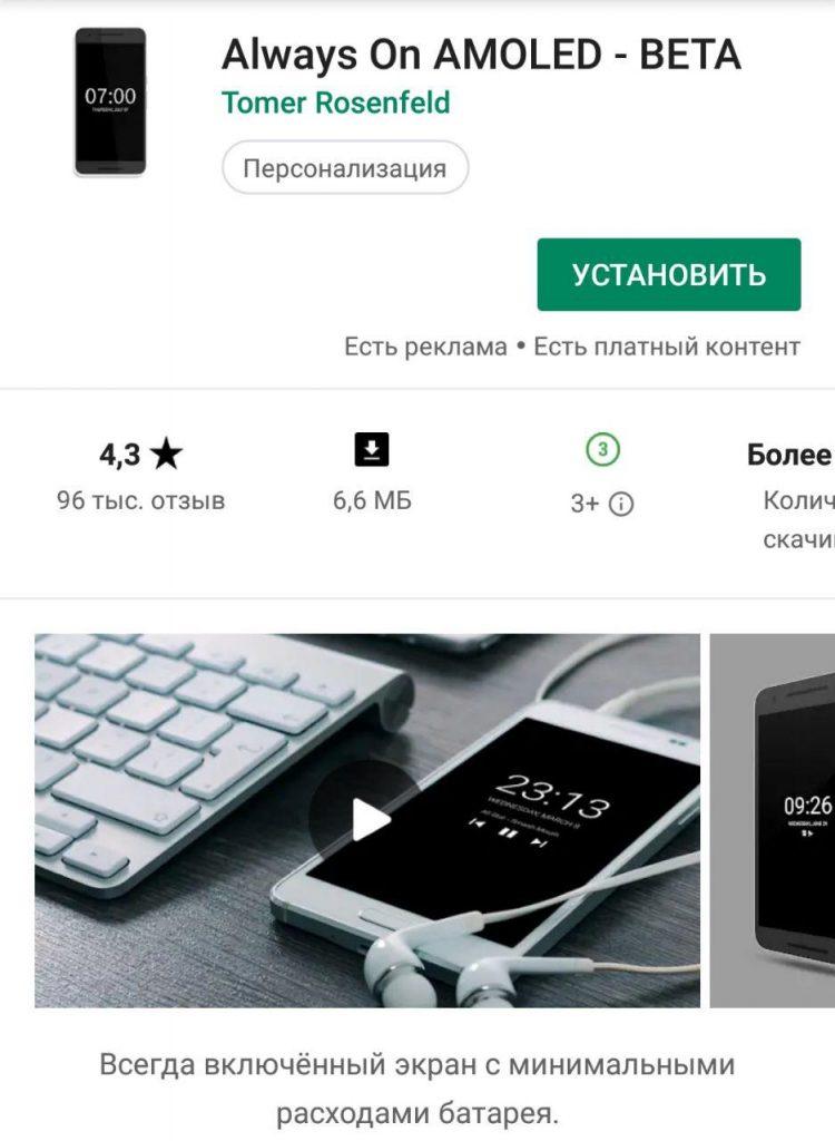 apps-aod-beta