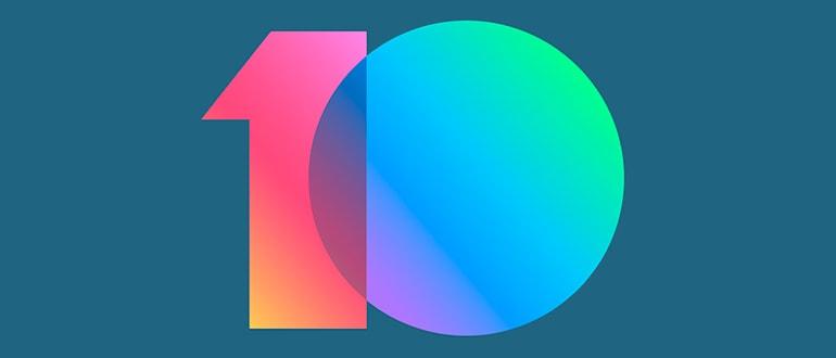 Обновление MIUI 10.3.3.0 PEAMIXM для Mi 8