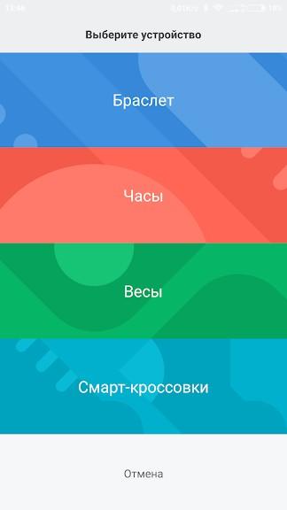 Инструкция для Mi Fit на русском языке - приложение для браслетов Mi Band