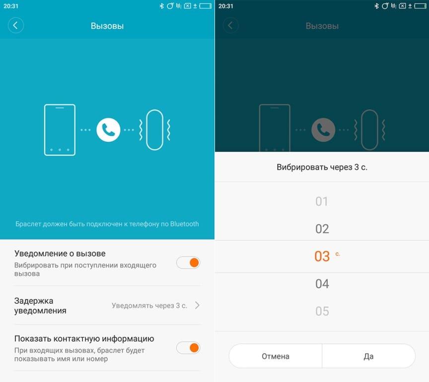 Уведомления на Xiaomi Mi Band 4 - как включить и настроить