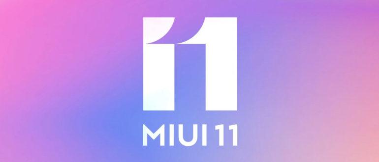 MIUI 11 для Mi 9T - европейское стабильное обновление V11.0.2.0.PFJEUXM